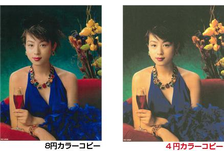 実際の8円カラーコピーと5円カラーコピーの画像