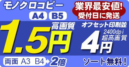 格安コピー3円 (A4 B5) ソート無料!!