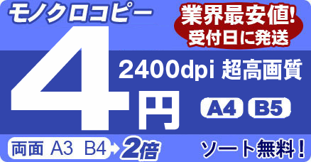 格安コピー4円 (A4 B5) ソート無料!!