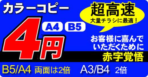 チラシ印刷価格5円カラーコピー
