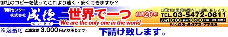 本日発送カラー印刷よりカラーコピーがキレイ(特許)紙原稿OK6円〜8円