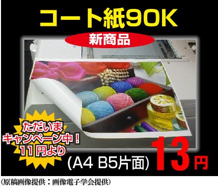 コート紙90K